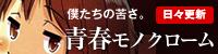 【青春モノクローム】