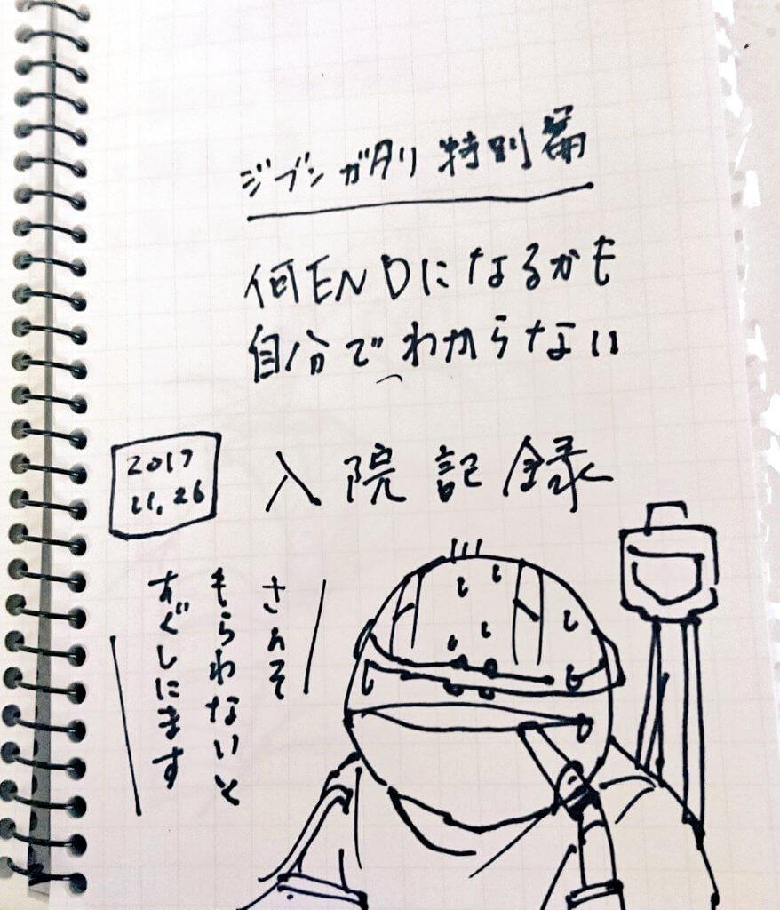 【97ページ】入院日記まとめ(2017.11.23~12.22)