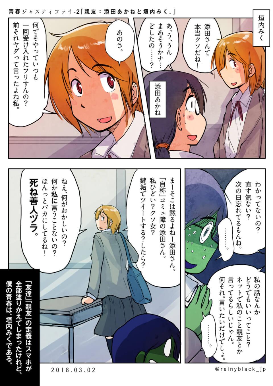 2.「親友:添田あかねと垣内みく。」