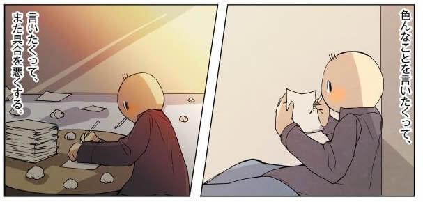 青春ノンフィクション01「村木。」