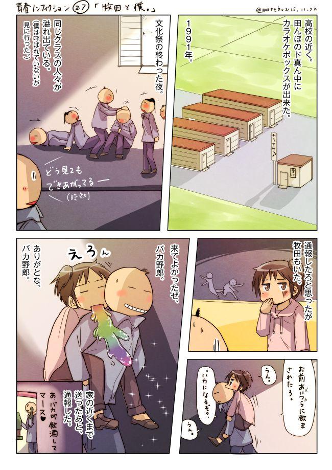 青春ノンフィクション27「牧田と僕。」