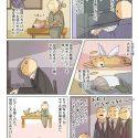 青春ノンフィクション62「祖母と僕。」