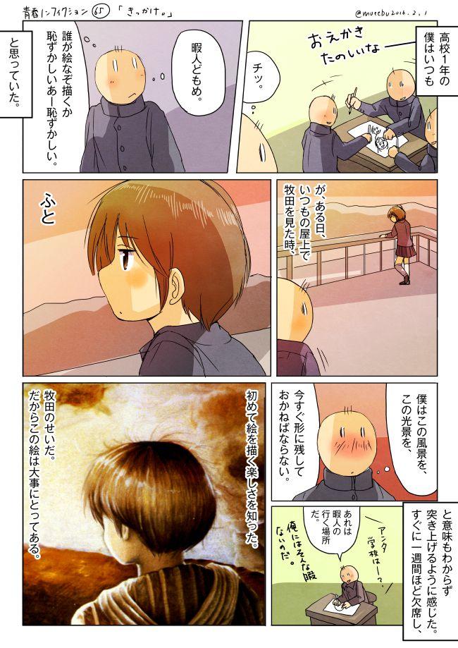 青春ノンフィクション65「きっかけ。」