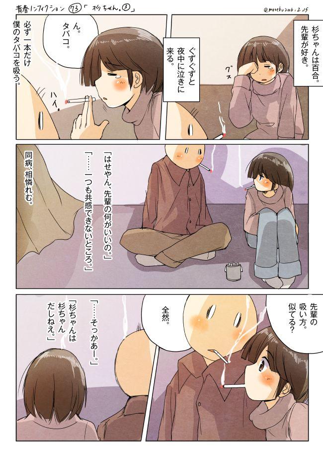 「杉ちゃん③」
