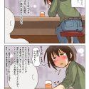 青春ノンフィクション4「先輩と僕・かわいげ」