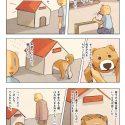 ノスタルジック・ジャスティス2「犬小屋。」