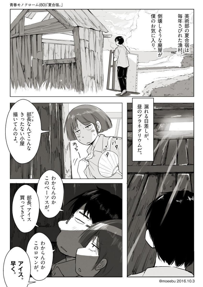 「夏合宿。」