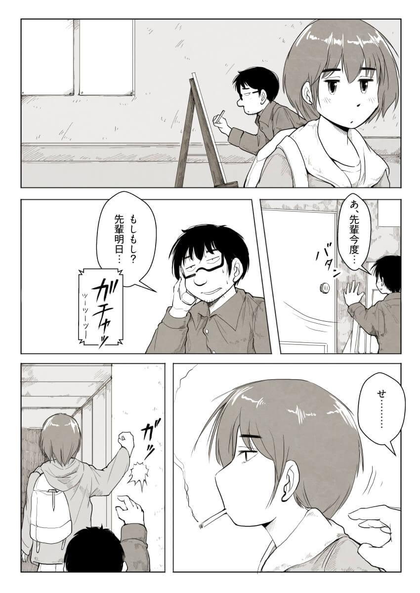「先輩と僕と絵in1998」2