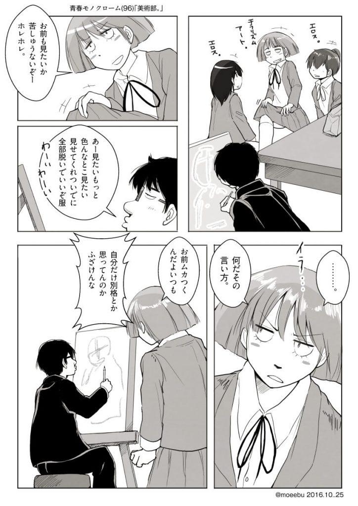 2ページ漫画「美術部。」