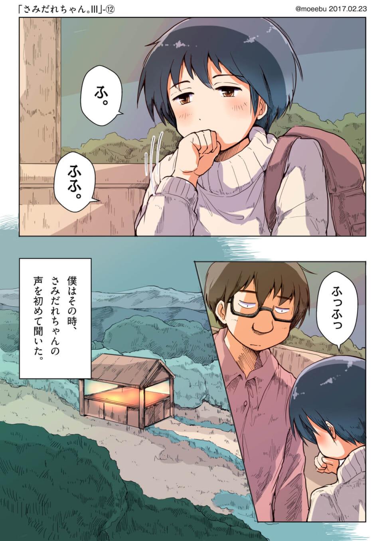 さみだれちゃんIII-⑫
