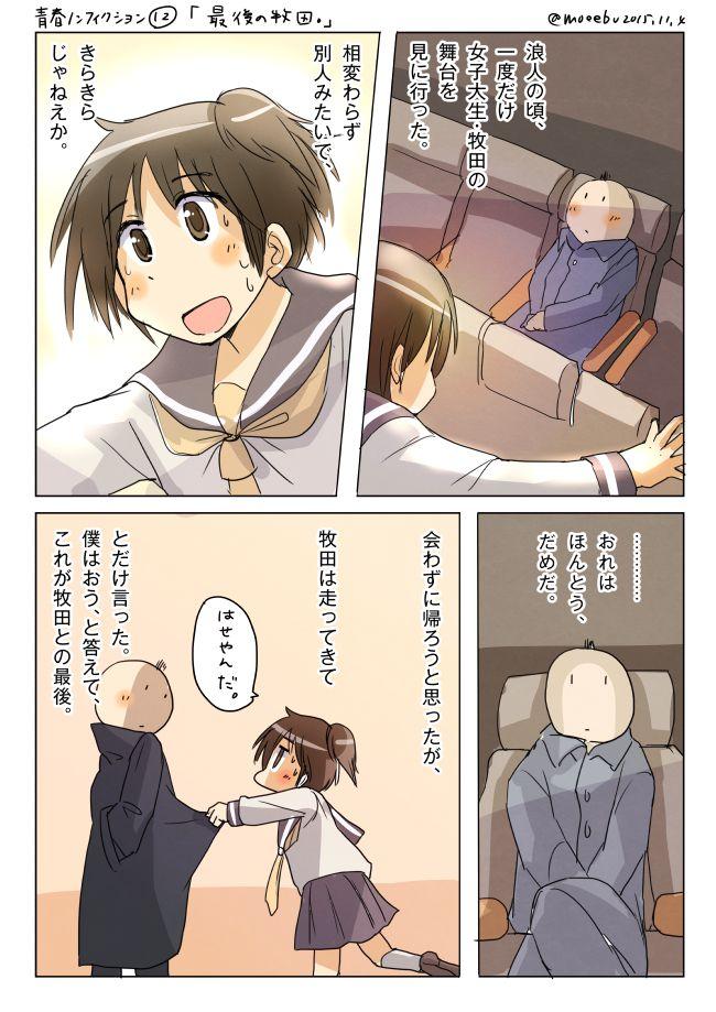 青春ノンフィクション12「最後の牧田。」
