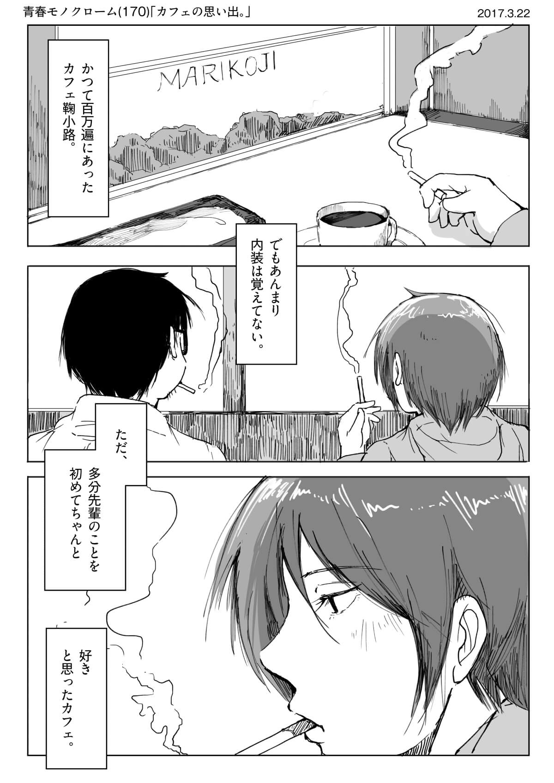 「カフェの思い出。」