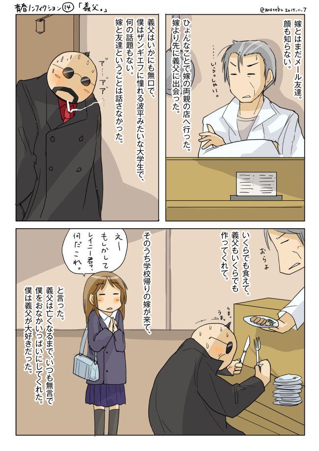 青春ノンフィクション14「義父。」