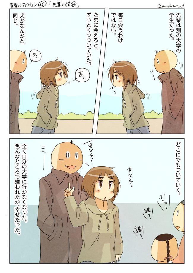 青春ノンフィクション25「先輩と僕10」