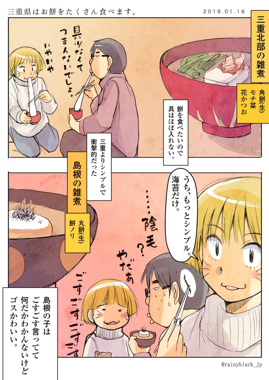 「三重県はお餅をたくさん食べます。」
