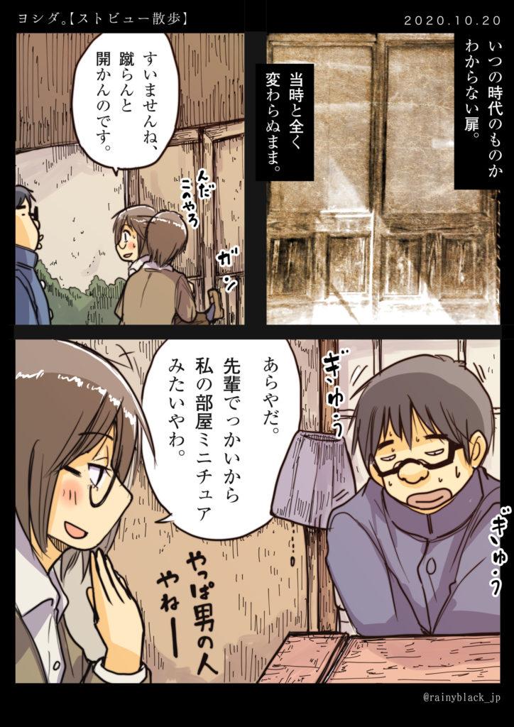「ヨシダ。【ストビュー散歩】」