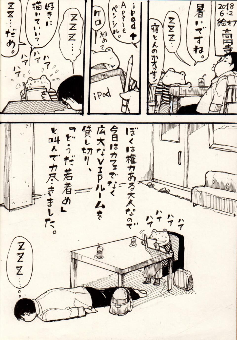 長谷川レイニー×楝蛙:絵オフ・高円寺 2018.06.02