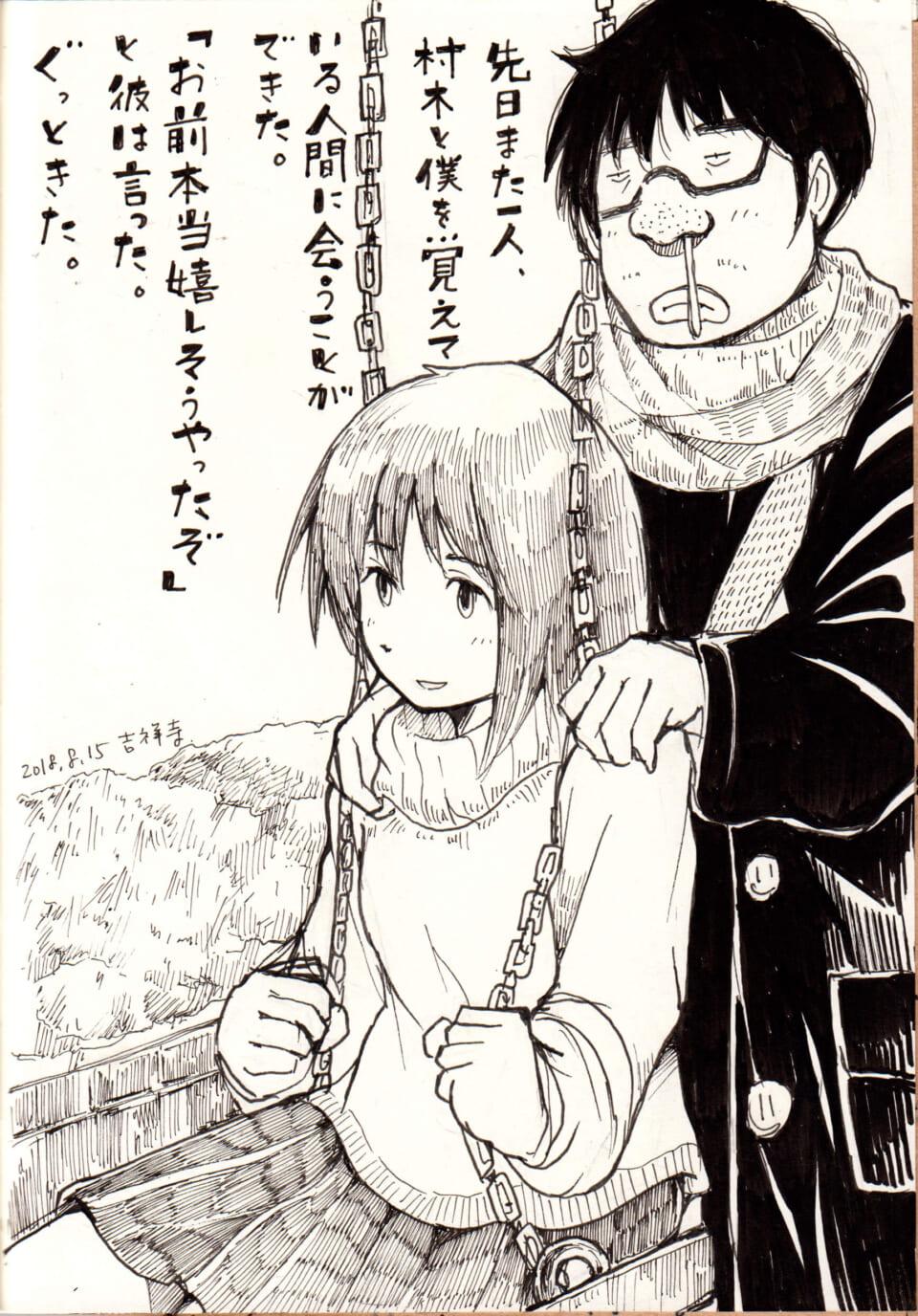 「1995.3.x:新田辺」