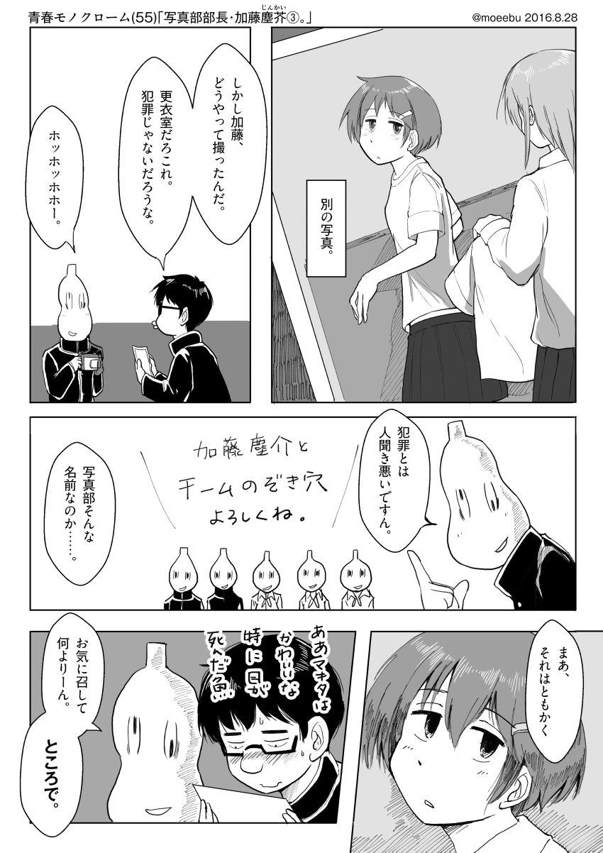 「写真部部長・加藤塵芥③」
