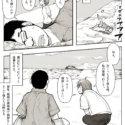 青春モノクローム「奥崎ミチルと白兎。」