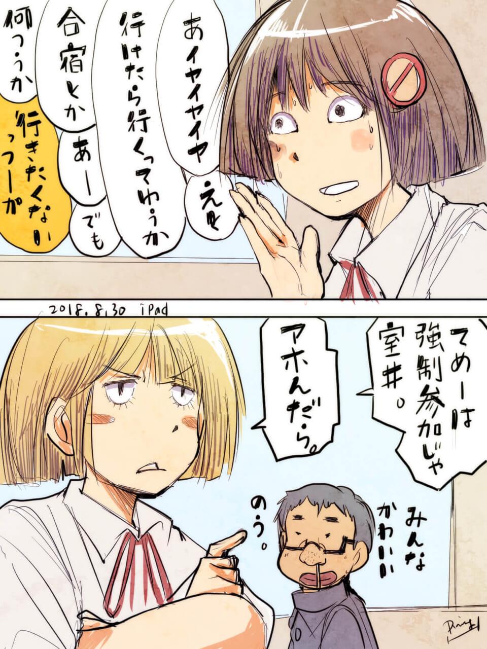 「セキグチと室井ガルザカート」