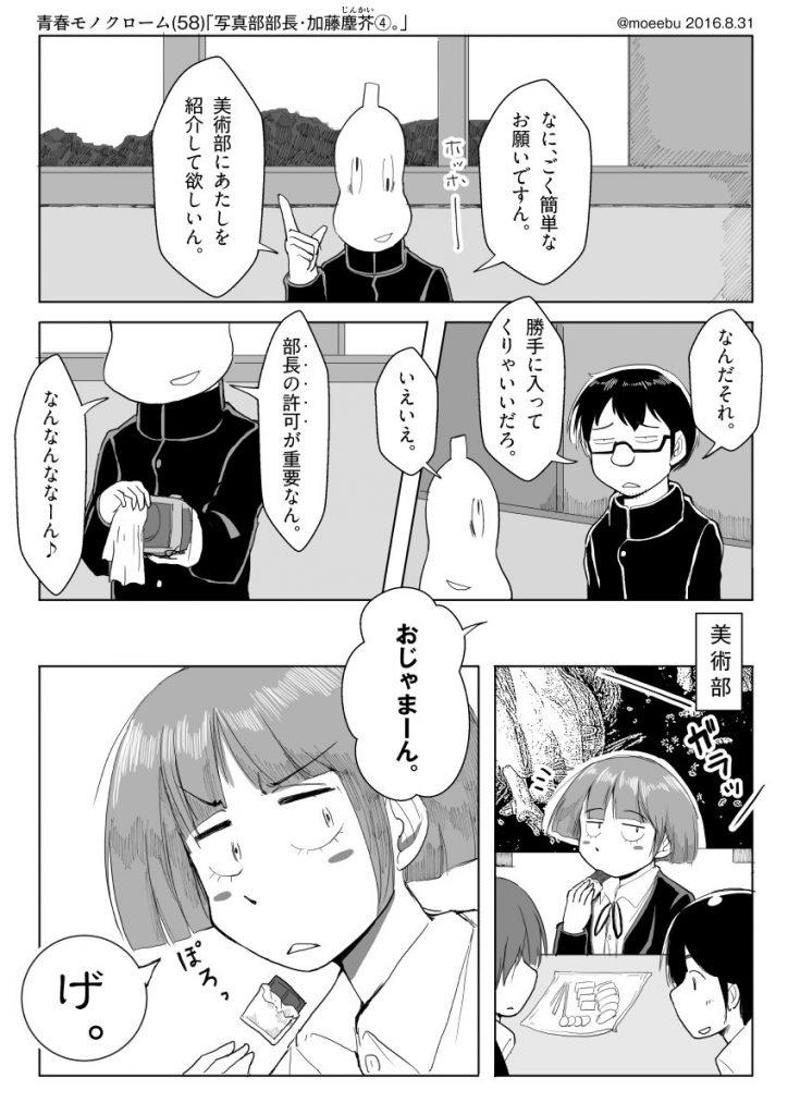 「写真部部長・加藤塵芥④」