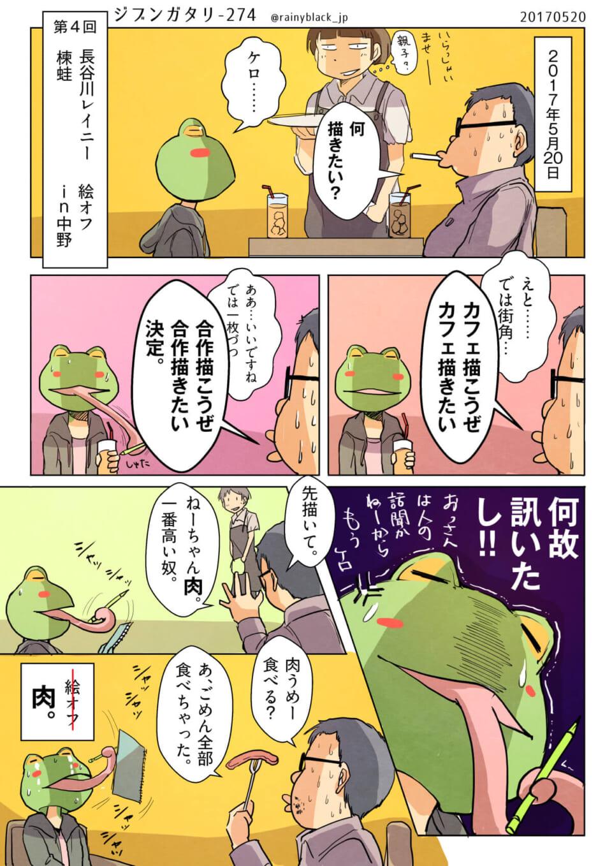 楝蛙(@ura_okitu)さんと絵オフ in 中野。