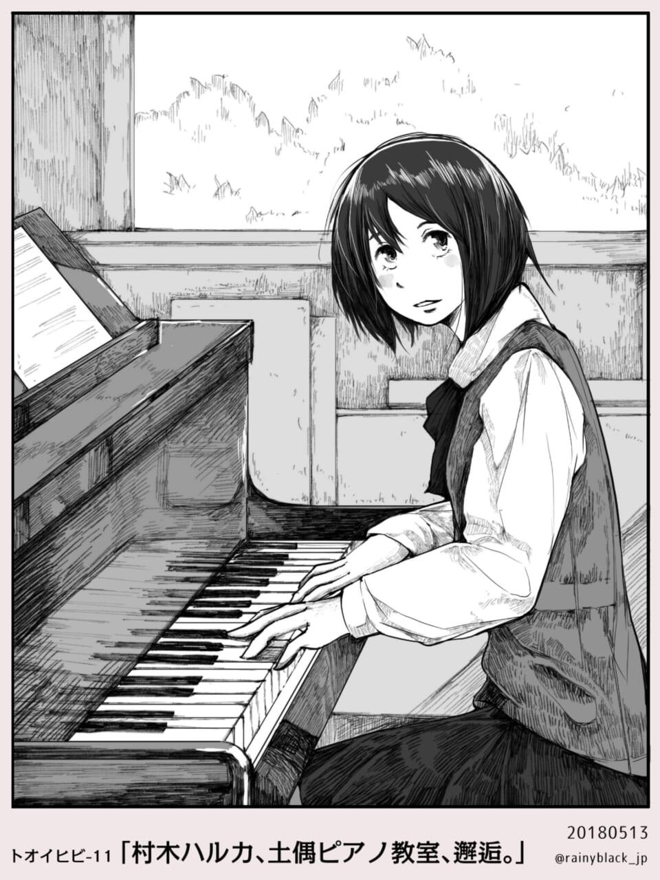 トオイヒビ11「村木ハルカ、土偶ピアノ教室、邂逅。」