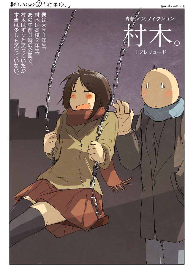 漫画1:僕は大学1年生、村木は高校2年生。あの午前3時の公園で、村木はずっと笑っていたが、本当は少しも笑っていない。