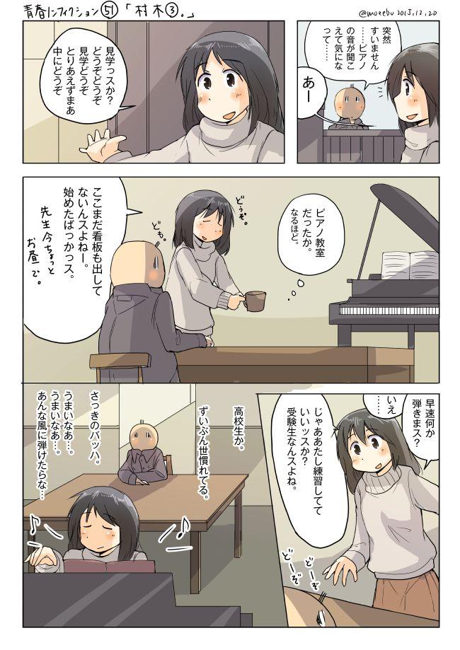 漫画3:村木の自己紹介。音大を目指す受験生だと言う。上手なピアノ。不思議なピアノ。