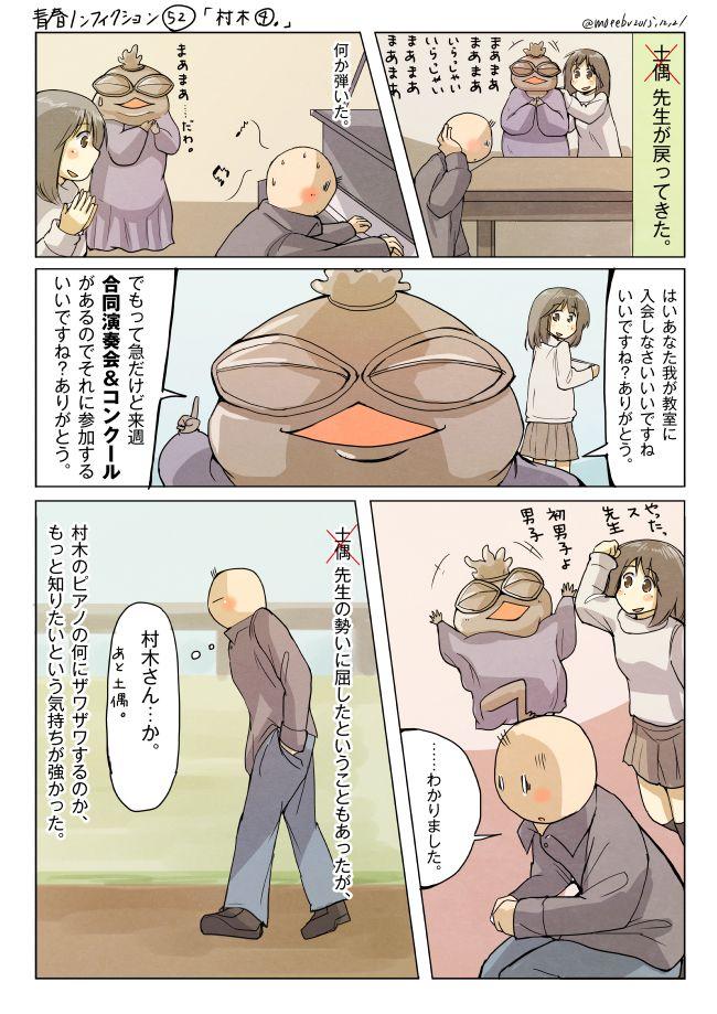漫画4:土偶みたいな先生が帰ってくる。急にピアノの演奏会に出ろと言われる。