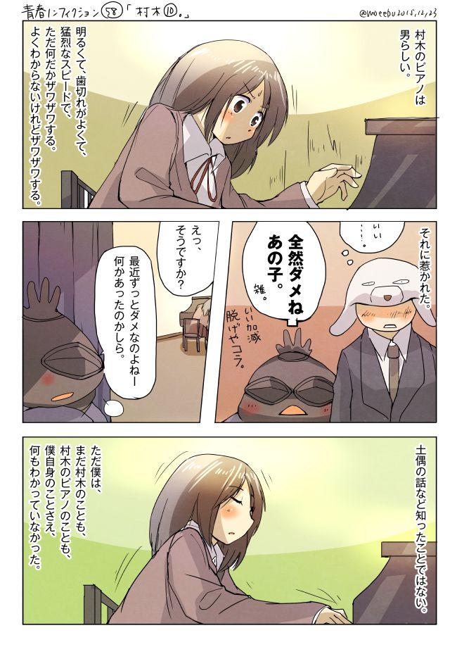 漫画10:僕は村木のピアノを素敵だと思うが先生はダメだと言う。